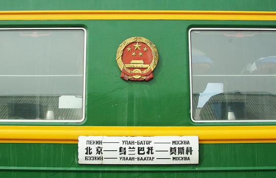 Trans Siberian Railway - Trans Mongolian Line